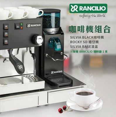RANCILIO Silvia咖啡機 消光黑 + Rocky S/D 無分量器磨豆機 消光黑 + Silvia Base