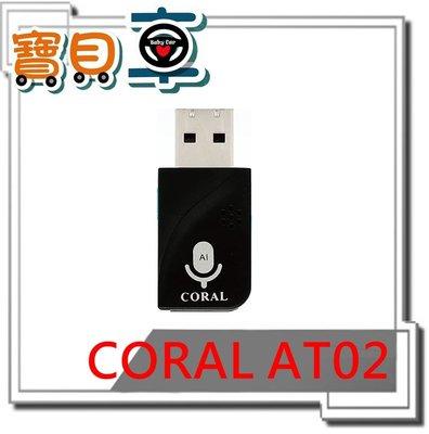 【免運優惠中】CORAL AT2 語音助理 翻譯 28國輸出 論文 報告好幫手