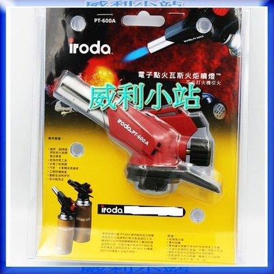 【威利小站】iroda 愛烙達 PT-600A 電子點火瓦斯火炬噴燈 噴火槍 卡式瓦斯噴槍 瓦斯烙鐵 瓦斯焊槍 瓦斯噴槍