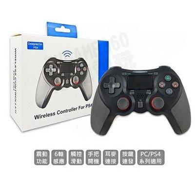 SONY PS4 副廠無線控制器 觸控面板 按鍵連發 震動功能 六軸 黑灰 支援PC 附USB充電線 台灣公司貨