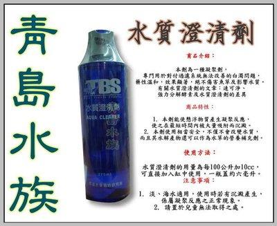 。。。青島水族。。。AW004台灣TBS翠湖-----水質澄清劑 水質清澈劑==250ml
