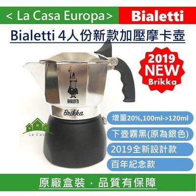 [My Bialetti] 新Brikka 4人份 加壓 聚壓 摩卡壺。底壺為黑色,百年念款。增量設計。原廠盒裝。