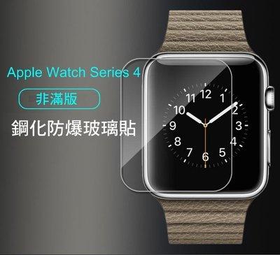 *Phone寶*Apple Watch Series 4 防爆鋼化玻璃貼 9H 2.5D 弧邊導角 非滿版