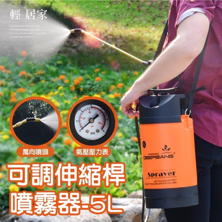 可調伸縮桿噴霧器-5L 手動氣壓式噴霧壺 農藥噴霧壺 園藝澆花 洗車噴霧壺-輕居家8260