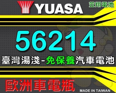 ☎ 挺苙電池 ►湯淺 汽車電池 ( 56214 ) 55566-CMF 55566-SMF 56214-SMF