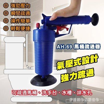【豐年】AH-69 通馬桶疏通器 下水道管道 一炮通廁所 清理便堵塞