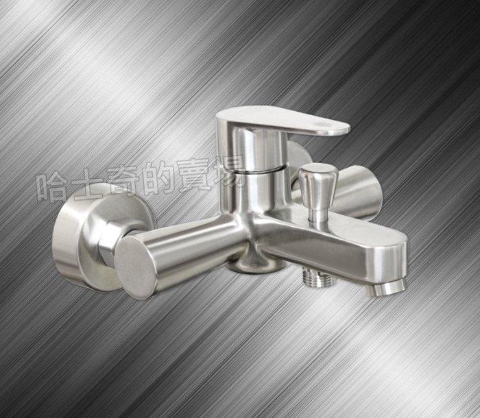 【NSF SGS 無鉛 無毒認證】SFK3002 全不鏽鋼 淋浴龍頭 浴缸水龍頭 蓮蓬頭 沐浴龍頭 不銹鋼龍頭 無鉛龍頭