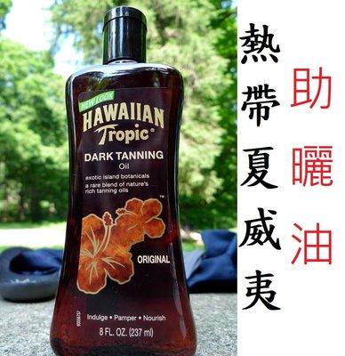《夏威夷助曬油Hawaiian Tropics SPF0 Dark Tanning Oil》助曬劑椰子油助曬乳沖浪玩家愛