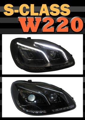 ~李A車燈~全新賓士 S-CLASS W220  升級W212款式 雙魚眼 上燈眉 黑框大燈 序列式方向 13500