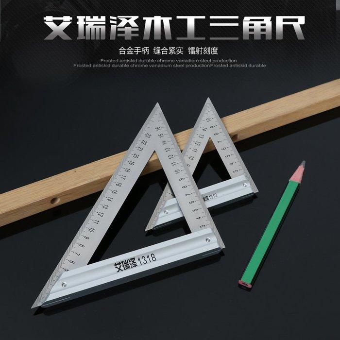 888利是鋪-不銹鋼多功能直角尺量角器多功能90度45度三角尺子木工拐尺#三角尺