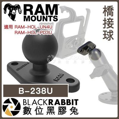 數位黑膠兔【 RAM-B-238U 橋接球 】 Ram Mounts 機車 摩托車 手機架 底座 UN4U PD3U