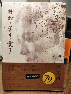 (記得小舖)交流或售 陳文茜 - 終於,還是愛了【簽名版】有鹿文化出版 換任何五月天簽名作品 石頭為主