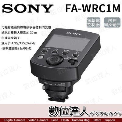 【數位達人】平輸 SONY FA-WRC1M 無線電觸發器 內建同步端子 A7R2 / A7S2 可用