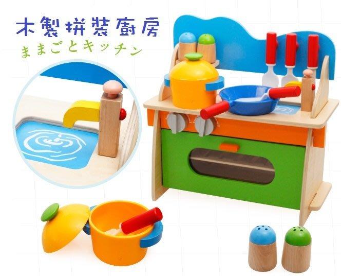 益智玩具~外銷日本~木丸子木製仿真廚房組~家家酒玩具~◎童心玩具1館◎