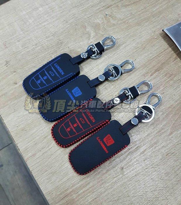 LUXGEN納智捷S3~晶片鑰匙保護套~S3 撼動版 高 真皮皮套 紅色 藍色 遙控器包