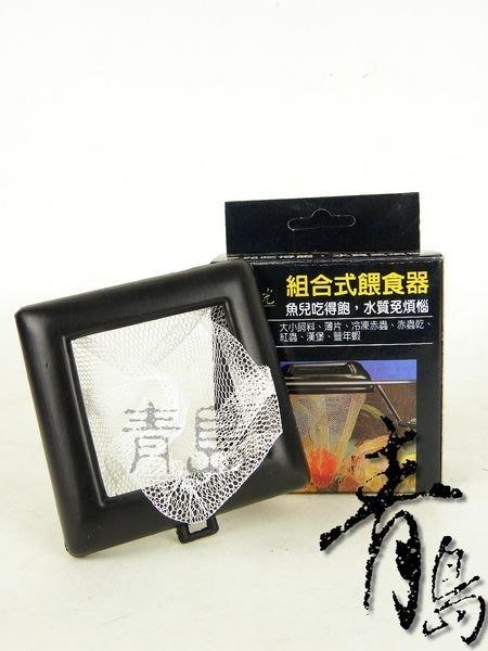 H。。。青島水族。。。台灣極之光----組合式餵食器(餵食網)==小