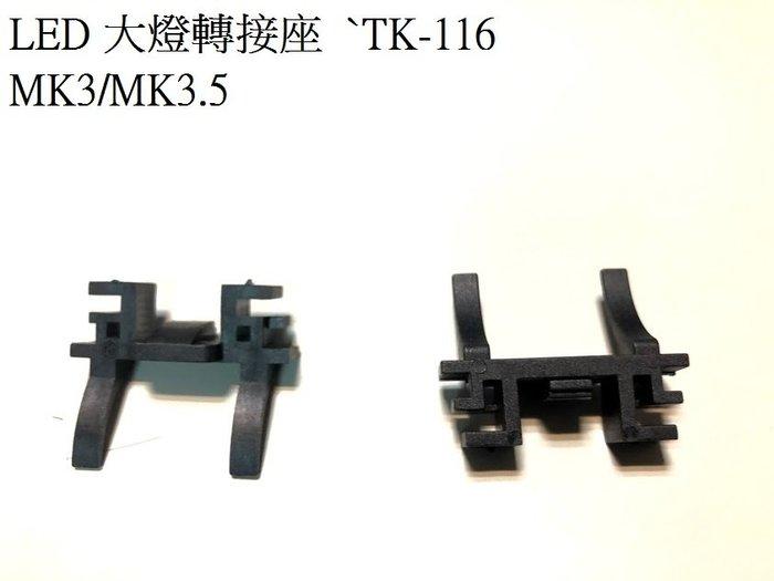 新店【阿勇的店】TK116 FORD MK3 MK3.5 FIAT LED大燈轉接座 固定座 轉接盤 卡榫