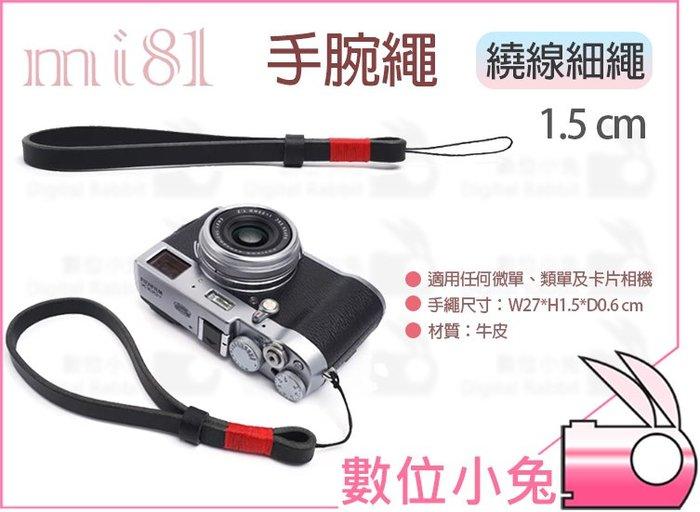 數位小兔【 Mi81 手腕繩 繞線細繩 1.5cm 】手腕帶 牛皮 時尚 手繩 相機包 背帶 圓孔 相機