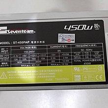 台中,太平,烏日電腦維修 - 中古 七盟 450W 電源供應器 ST-450PAP (保固三天/限自取)