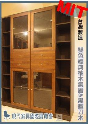 現代家具國際展覽館=約翰雙色5.3尺書櫃【可拆買-大台北地區免運費】