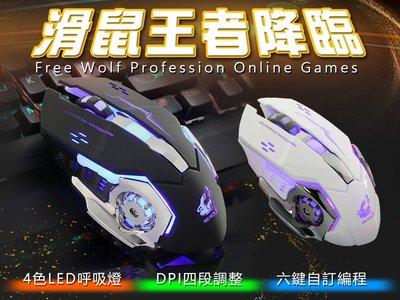 [送滑鼠墊] 巨集滑鼠 電競滑鼠 3200PDI 靜音滑鼠 無聲滑鼠 RGB呼吸燈 發光滑鼠 有線滑鼠