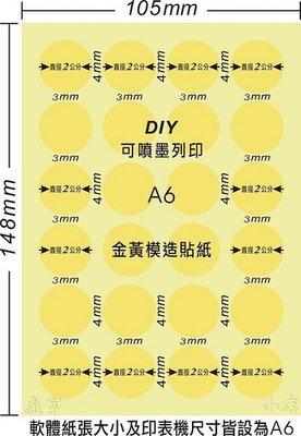☆虎亨☆【可列印 A6電腦標籤貼紙 金...