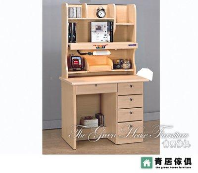 &青居傢俱&WAS-C8265-7 白橡3尺四抽書桌(全組) - 大台北地區滿五千免運費
