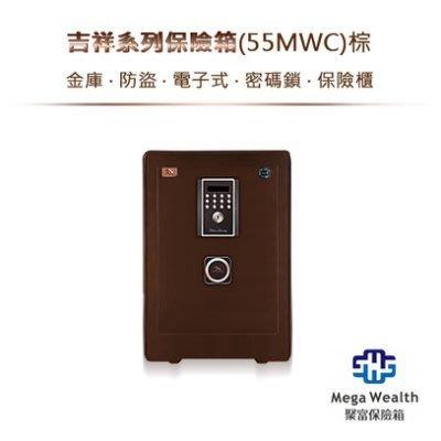 [弘瀚台中] 聚富保險箱 全館免運費 吉祥系列保險箱(55MWC)棕 金庫/防盜/電子式/密碼鎖/保險櫃