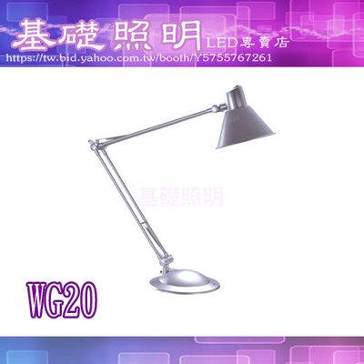 M《基礎》(WG20) 《團購2入》LED 10W銀帽檯燈 雙臂工作閱讀燈 含燈泡大角度調整 /崁燈/吸頂燈/路燈