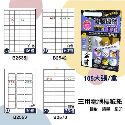 【鶴屋】三用電腦標籤 白色 B2535/B2542/B2553/B2570 105大張/盒 影印/雷射/噴墨 標示貼紙