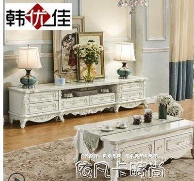 客廳家具歐式電視櫃茶幾組合套餐法式大理石小戶型奢華地櫃實木QM