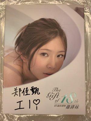 雞排妹 18歲的禮物 2012寫真書 (鄭家純/鄭佳甄) 封面內頁雙簽(中文英文名)