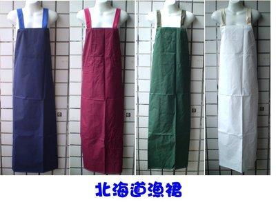 樂樂圍裙屋【北海道魚裙】加長防水圍裙 工作圍裙 日式圍裙 工作服---單層完全防水圍裙