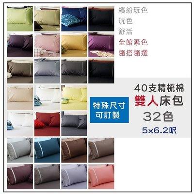 全素色雙人(5x6.2)床包 / 40支紗100%精梳純棉 / 共20款 / 可特殊尺寸訂製 - 麗塔寢飾 -