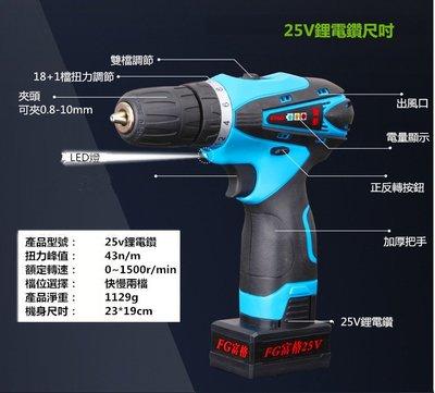 2電池 25v鋰電鑽25V雙速充電鑽  手槍電鑽 多功能家用 電動螺絲刀電起子25V充電電鑽送25件配頭+萬向軸+工具箱