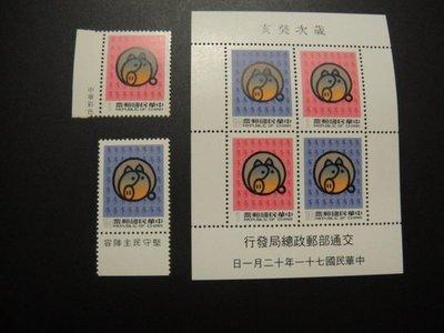 【大三元】臺灣郵票-特190專190新年郵票-第二輪豬年-郵票+小全張各1套-原膠上品(42S-430)