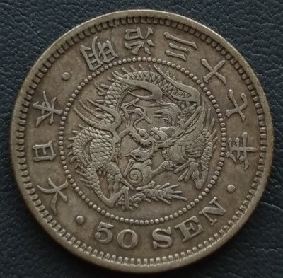 日本 龍銀 明治三十七年 37年 五十錢   50錢   銀幣(80%)  280-1072