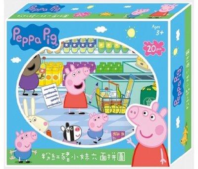 正版授權Peppa Pig佩佩豬六面立體拼圖-20塊