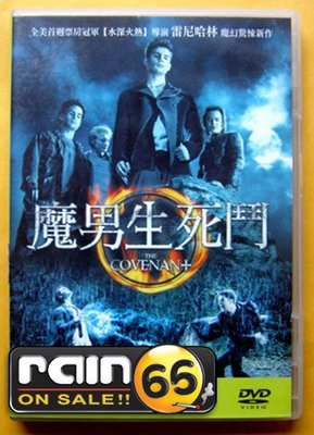 ⊕Rain65⊕正版DVD【魔男生死鬥/The Covenant】-終極警探2導演(直購價)