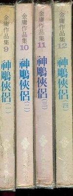 神鵰俠侶小說版~金庸~遠流出版~黃皮版(贈送精美小禮物)4本加送全新書套