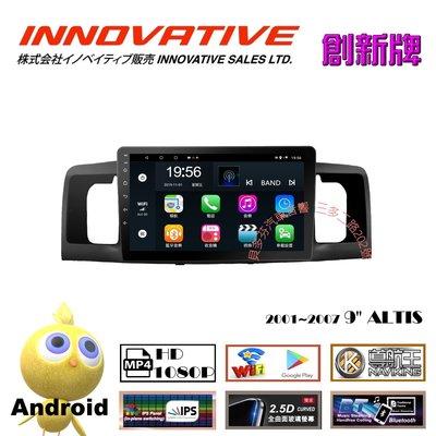 貝多芬 ~ INNOVATIVE 日本創新牌 TOYOTA ALTIS 觸控IPS螢幕 安卓 八核心 🎏