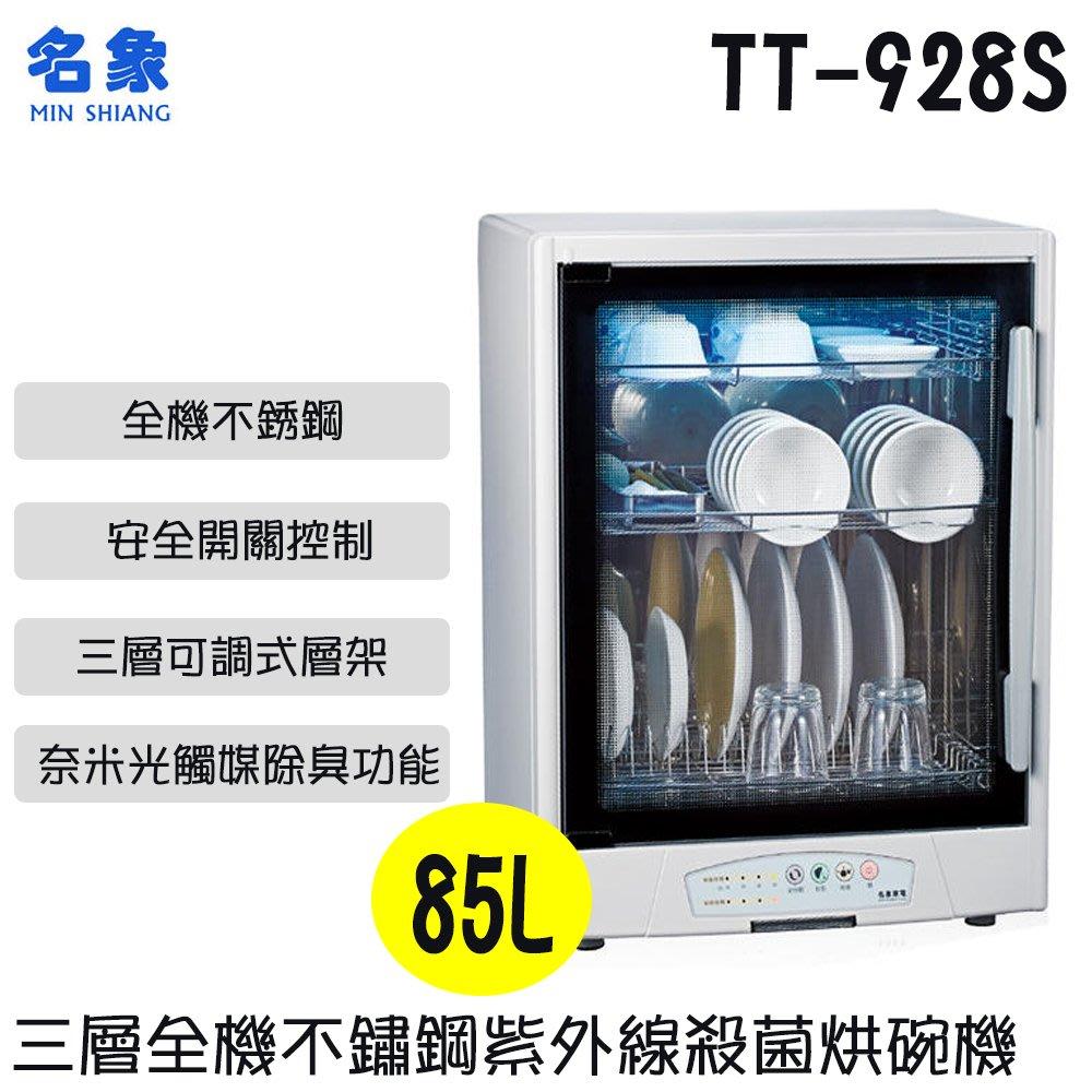 ✦比一比BEB✦【名象】85L三層全機不鏽鋼紫外線殺菌烘碗機(TT-928S)
