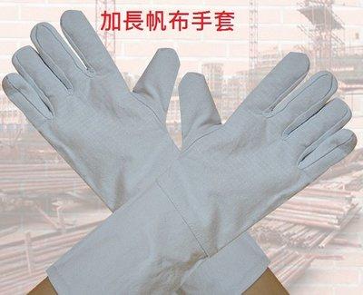加長帆布手套  耐磨防滑施工防護手套長款