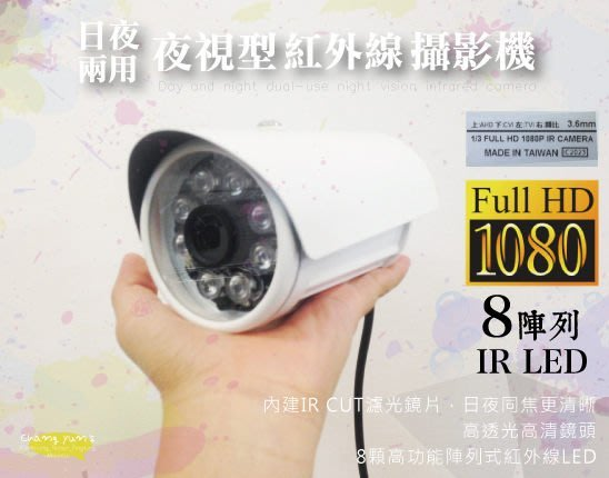 ►高雄/台南/屏東監視器 ◄ 四合一 AHD TVI CVI 類比 1080P 200萬8陣列燈 監視器 攝影機