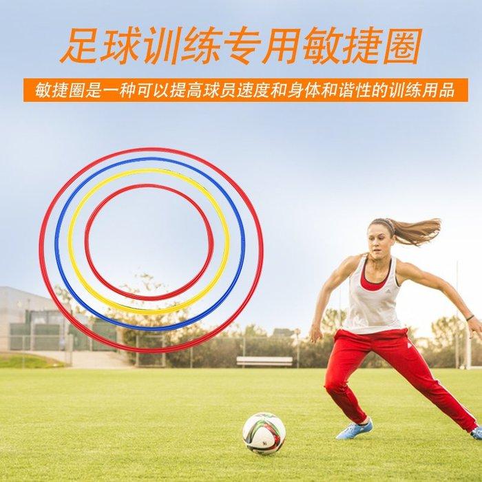 戀物星球 體能環體能圈兒童敏捷圈跳房子圈靈敏圈足球訓練環圈幼兒園跳圈環