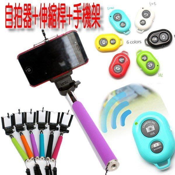 自拍神器 伸縮桿 手機夾 相機桿 自拍杆 手機架  蘋果 三星 HTC 組合價-隨機出貨【希望種子購物網】