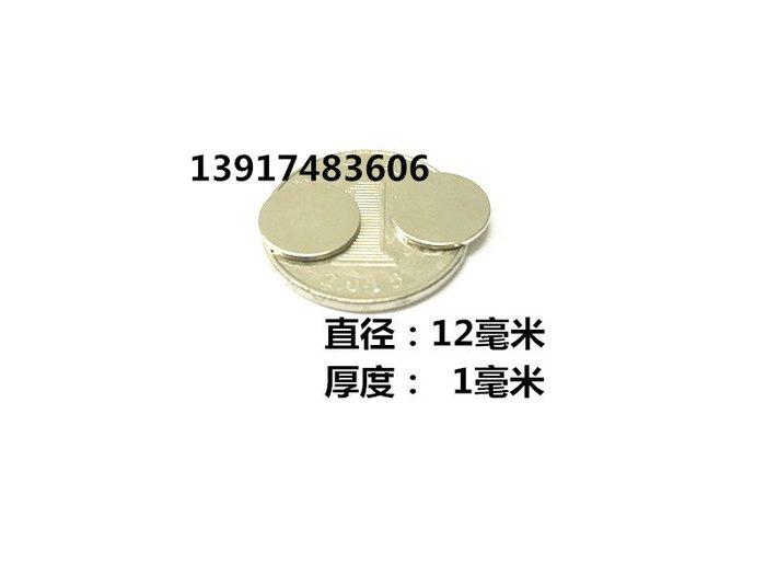 港灣之星/強磁鐵12X1mm圓形強磁鐵稀土永磁 釹鐵硼強磁鐵圓形強磁D12x1MM