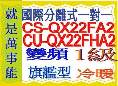 國際分離式變頻冷暖氣CU-QX22FHA2含基本安裝另售CU-PX28FHA2 CU-K28BCA2