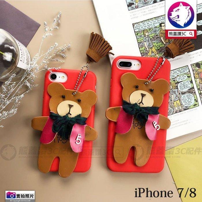 蘋果 iPhone 7 8 PLUS 立體 皮革紋 背心 小熊 流蘇 手機殼 軟殼 聖誕 吊飾孔 吊繩孔 韓版 i7