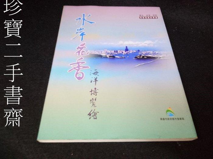 【珍寶二手書齋3B20】水岸花香 : 海洋博覽繪9860041008姜慶樺簽名